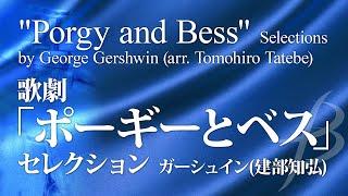 """【フル音源】歌劇「ポーギーとベス」セレクション/ガーシュイン(建部知弘)/""""Porgy and Bess"""" Selections/George Gershwin (Tatebe) YDAG-B05"""