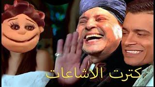 حسن شاكوش مع ابله فاهيتا بشكل كوميدي#3 😂 | خمسة سبايسى