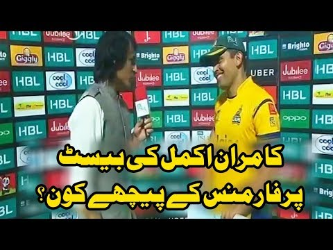 Kamran Akmal Ki Best Performance Ke Pechay Kon | Peshawar Zalmi | HBL PSL 2018 thumbnail