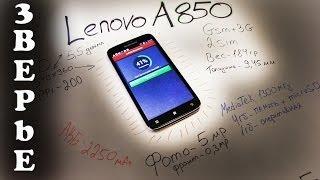Lenovo A850 - Обзор