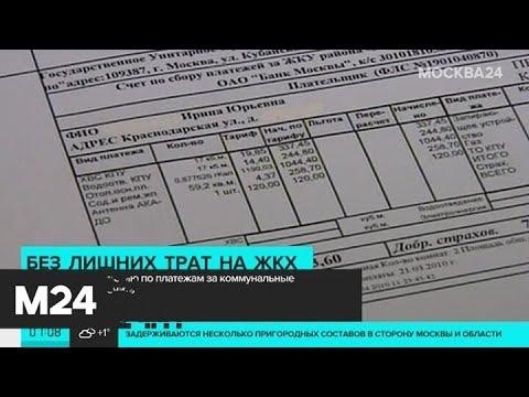 Банковскую комиссию по платежам за коммунальные услуги хотят отменить - Москва 24