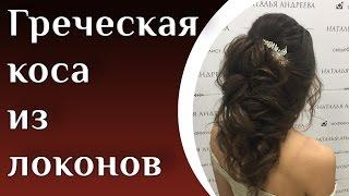 Греческая коса из локонов
