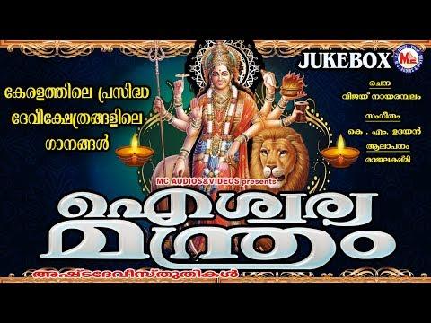 കേരളത്തിലെ പ്രശസ്ത ദേവീക്ഷേത്രങ്ങൾ ഉൾപ്പെടുത്തിയ ഗാനങ്ങൾ  Hindu Devotional Songs Malayalam