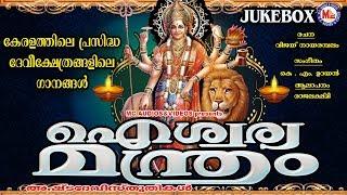 കേരളത്തിലെ പ്രശസ്ത ദേവീക്ഷേത്രങ്ങൾ ഉൾപ്പെടുത്തിയ ഗാനങ്ങൾ | Hindu Devotional Songs Malayalam