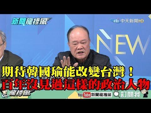 【精彩】期待韓國瑜能改變台灣! 強強滾:百年來沒見過這樣的政治人物