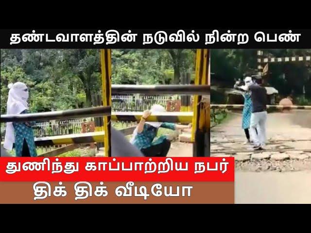 தண்டவாளத்தின் நடுவில் நின்ற பெண்   TamilThisai   Rail Tracks   Viral Video  