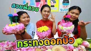 3 สาว 3 กระทง สอนทำกระทงดอกบัว ง่ายๆ สวยมากๆๆ