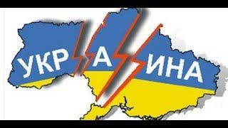 УКРАИНА FAILED STATE? Что думают в Вашингтоне об Украине и как работают американские политики