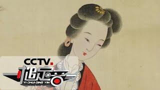 《一槌定音》 20190721| CCTV财经