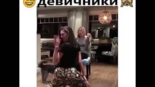 Мега-Девичник/тверк/красотки/попа/стриптиз