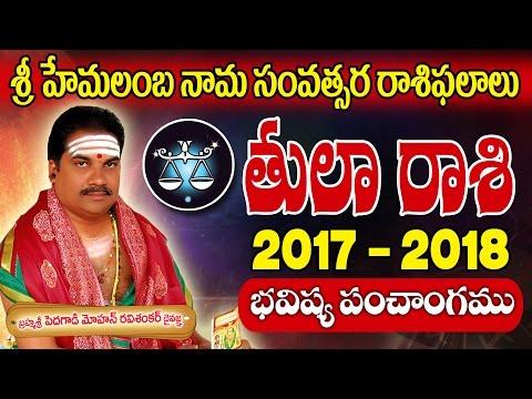 తులా రాశి 2017 To 2018 - Tula Rasi (LIRRA Horoscope) - Telugu Rasi Phalalu 2017