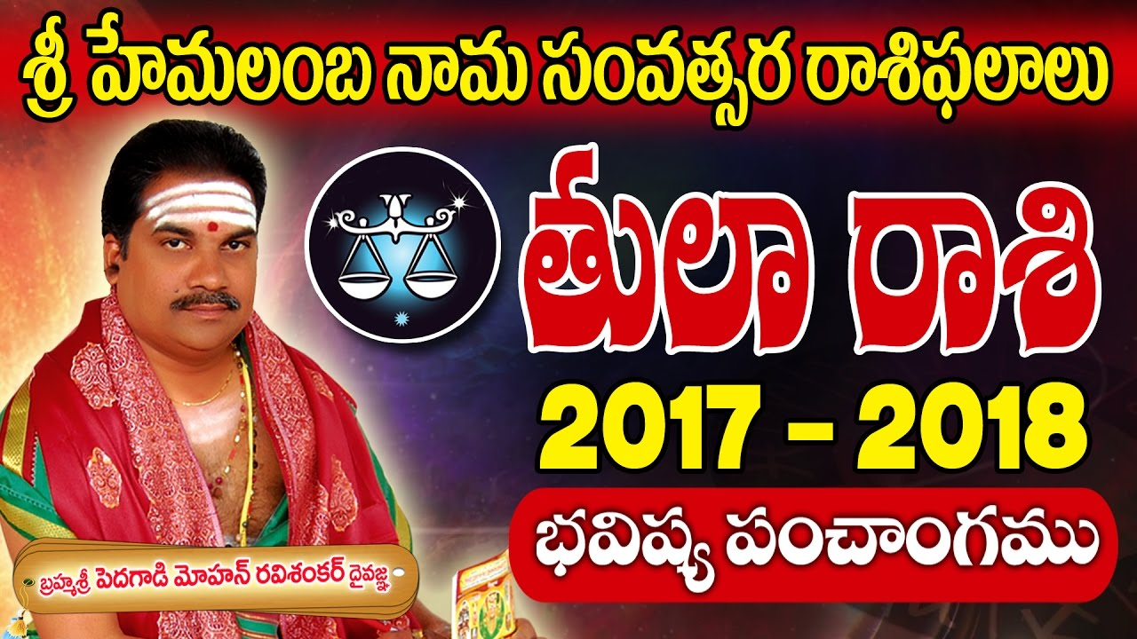 2017 to 2018 tula rasi lirra horoscope telugu rasi phalalu 2017 youtube