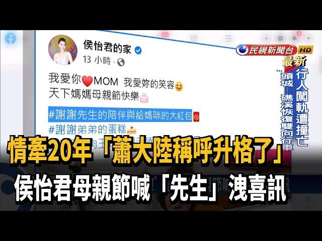 長跑20年修成正果!侯怡君母親節喊「先生」洩喜訊-民視台語新聞