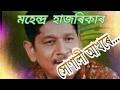 Download সোণালী আখৰে xonali Akhare Akase Botahe  By Mahendra Hazarika MP3 song and Music Video