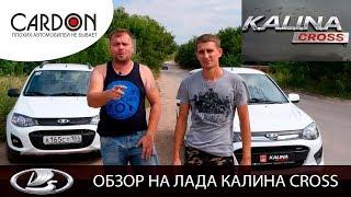 Лада Калина Кросс (CROSS) - обзор на авто 2017