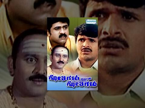 Kothigalu Saar Kothigalu Kannada Movies Full  | Kannada Movies | S Narayan, Ramesh Aravind