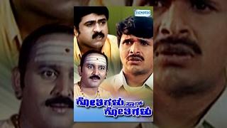 Kothigalu Saar Kothigalu Kannada Movies Full    Kannada Movies   S Narayan, Ramesh Aravind