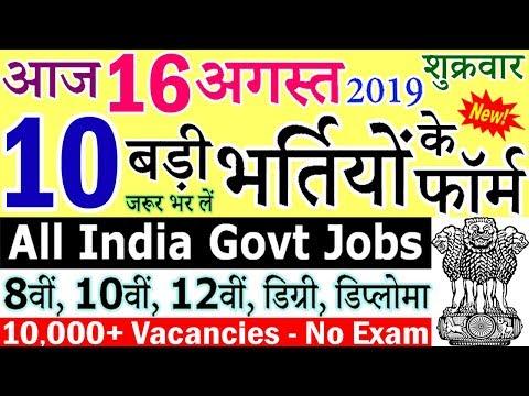 16 अगस्त 2019 की 10 बड़ी भर्तियां #282    Latest Govt Jobs 2019    Government Jobs 2019