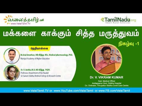 மக்களை காக்கும் சித்த மருத்துவம், நிகழ்வு -1 | Dr. V. Vikram Kumar