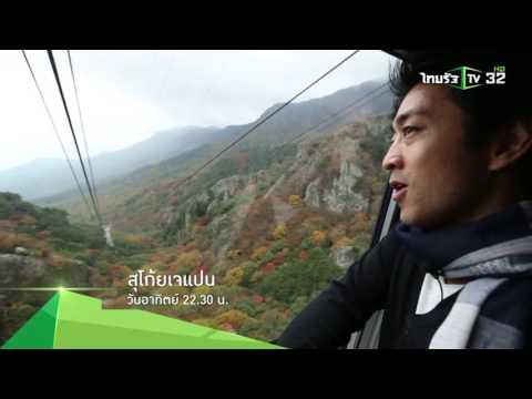 ย้อนหลัง [Teaser] สุโก้ยเจแปน วันอาทิตย์ที่ 11 ธ.ค.นี้ 4 ทุ่มครึ่ง ทางไทยรัฐทีวี