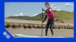 海を楽しむスポーツ。今話題のSUP(Stand Up Paddleboard)に相場詩...