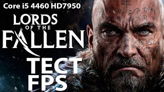 Lords of the Fallen - Тест на FPS