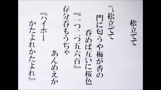江戸小唄「松立てて」の小唄と三味線です。 この小唄は、「菅原伝授手習...