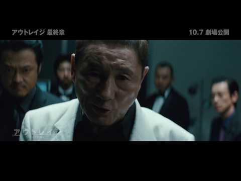 『アウトレイジ 最終章』公開記念!3分でわかる「アウトレイジ」シリーズダイジェスト