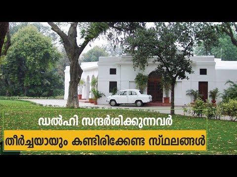 ഡൽഹി സന്ദർശിക്കുന്നവർ തീർച്ചയായും കണ്ടിരിക്കേണ്ട സ്ഥലങ്ങൾ Indira Gandhi Museum, Red Fort & Raj Ghat