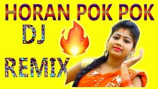 HORAN POK POK | DJ REMIX | PURULIA SONG 😘😘😘