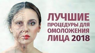 Лучшие процедуры для омоложения лица!