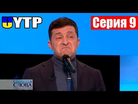 Президент Зеленский у Шустера на Свободе слова. Пародия.