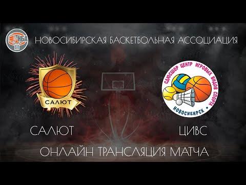 24.11.2018. НБА. Салют - ЦИВС.
