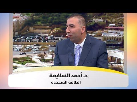 د. أحمد السلايمة...