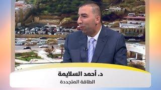 د. أحمد السلايمة - الطاقة المتجددة