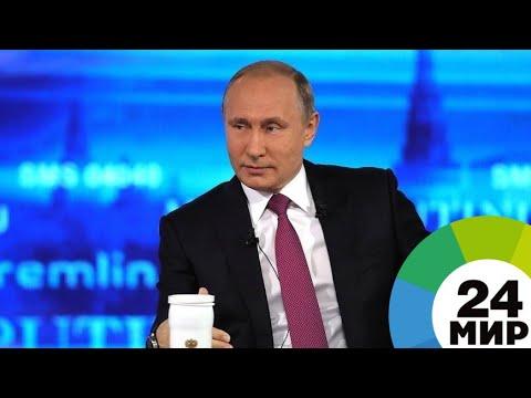 Жилье для молодых семей, наука и экология: о чем россияне спросят Путина - МИР 24