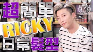 [快靚正] Ricky日常髮型分享