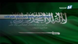 المملكة تعرب عن قلقها بسبب جرائم نظام الأسد