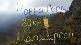 видео маршрути по Карпатах