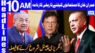 Pak,Turkey and Malaysia to launch English channel | Headlines 10 AM | 26 September 2019 | Dunya News