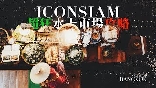 [曼谷#32]IconSiam 超狂室內水上市場攻略- ICON SIAM 與 ...