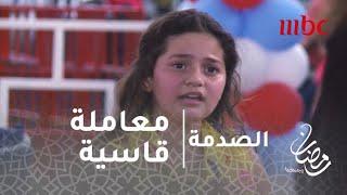 الصدمة - الحلقة 13- غضب الأباء والأمهات بسبب معاملة قاسية لطفل مريض
