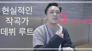 현실적인 작곡가 데뷔 루트 3가지(작곡가 되는법)