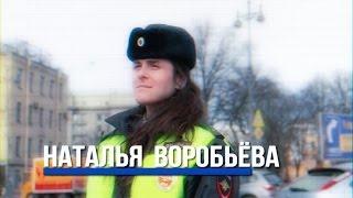 """Звездный Челлендж. """"Инспектор ГИБДД"""". Наталья Воробьева."""