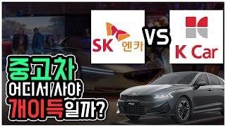 중고차 어디서 사야 좋을까? feat. SK엔카 VS …