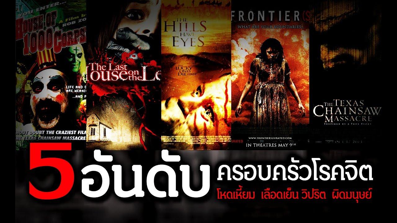 5 อันดับครอบครัวสุดโหดในโลกภาพยนตร์ (ต่างประเทศ) | อ้วนน้อยเล่าเรื่อง EP.1
