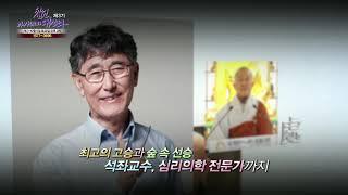 [한국참선지도자협회] 참선아카데미대강좌 3기