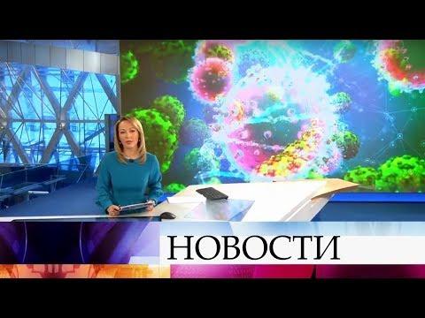 Выпуск новостей в 12:00 от 29.01.2020