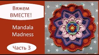 Mandala Madness. Часть 3. Как вязать мандалу крючком