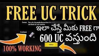 🔥FREE 600 Pubg Uc Trick in Telugu | Free Royal Pass In Telugu| 100% Working.